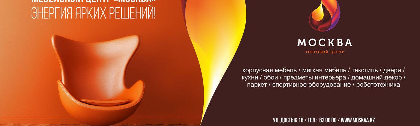 ce097475a6c0 Москва - Интерьерный центр премиум-класса, мебельный салон в Астане