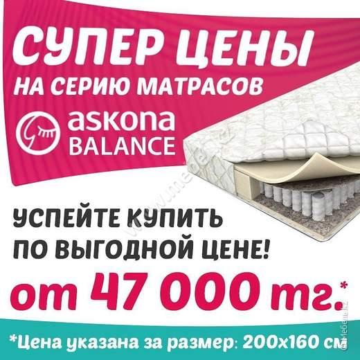 Матрас Askona Balance